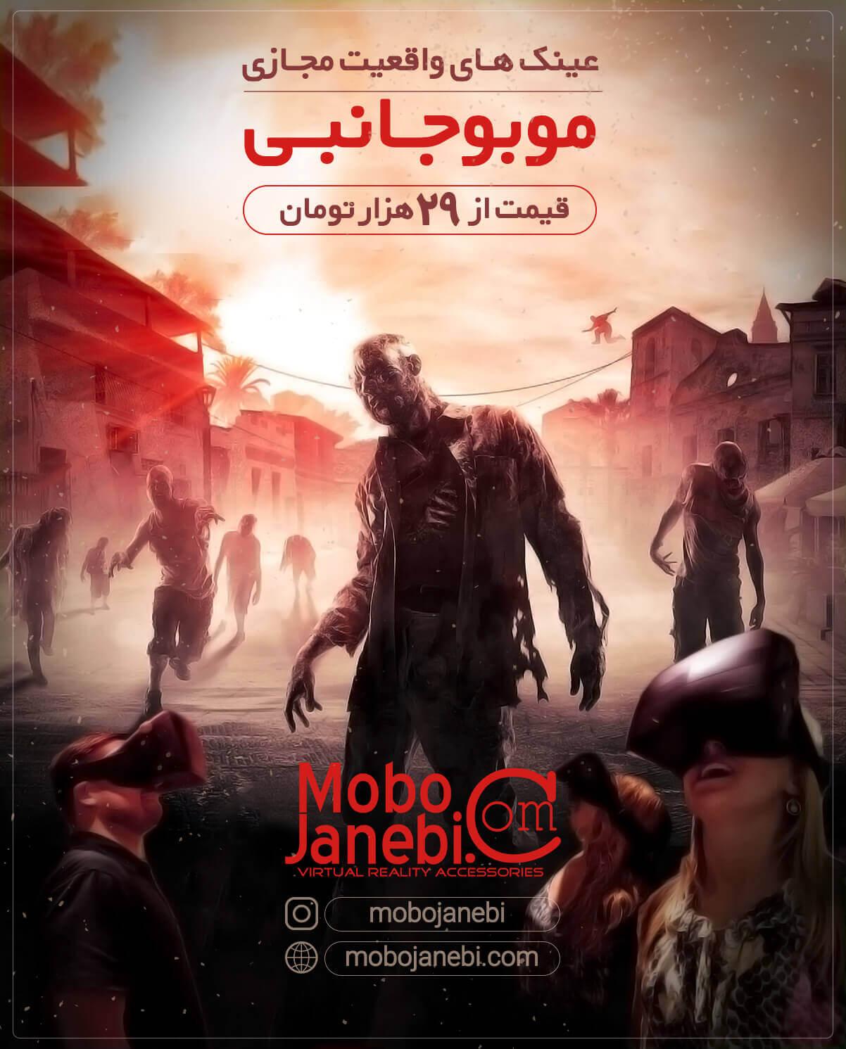 mobojanebi 2